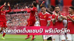 อัปเดตเต็งแชมป์พรีเมียรืลีก 2021-2022